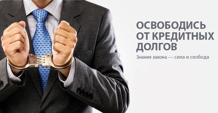 защита от кредитных долгов